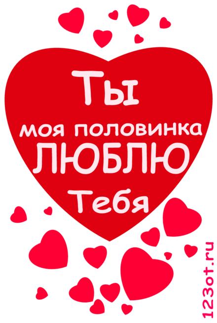 Ты моя любовь открытка
