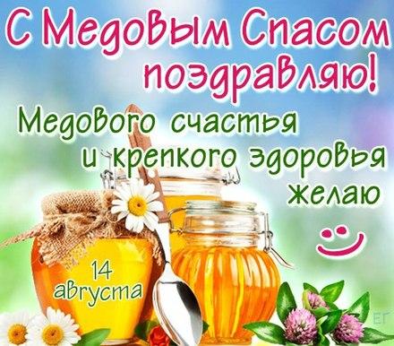 Яркая открытка на праздник медовый спас с поздравлением! скачать открытку бесплатно | 123ot