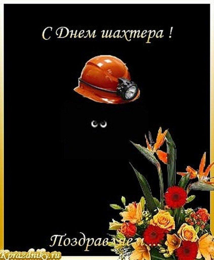 День, поздравления на день шахтера открытки