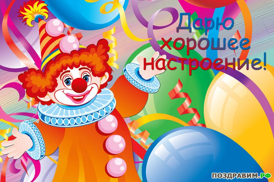 Картинки с днем рождения с клоуном