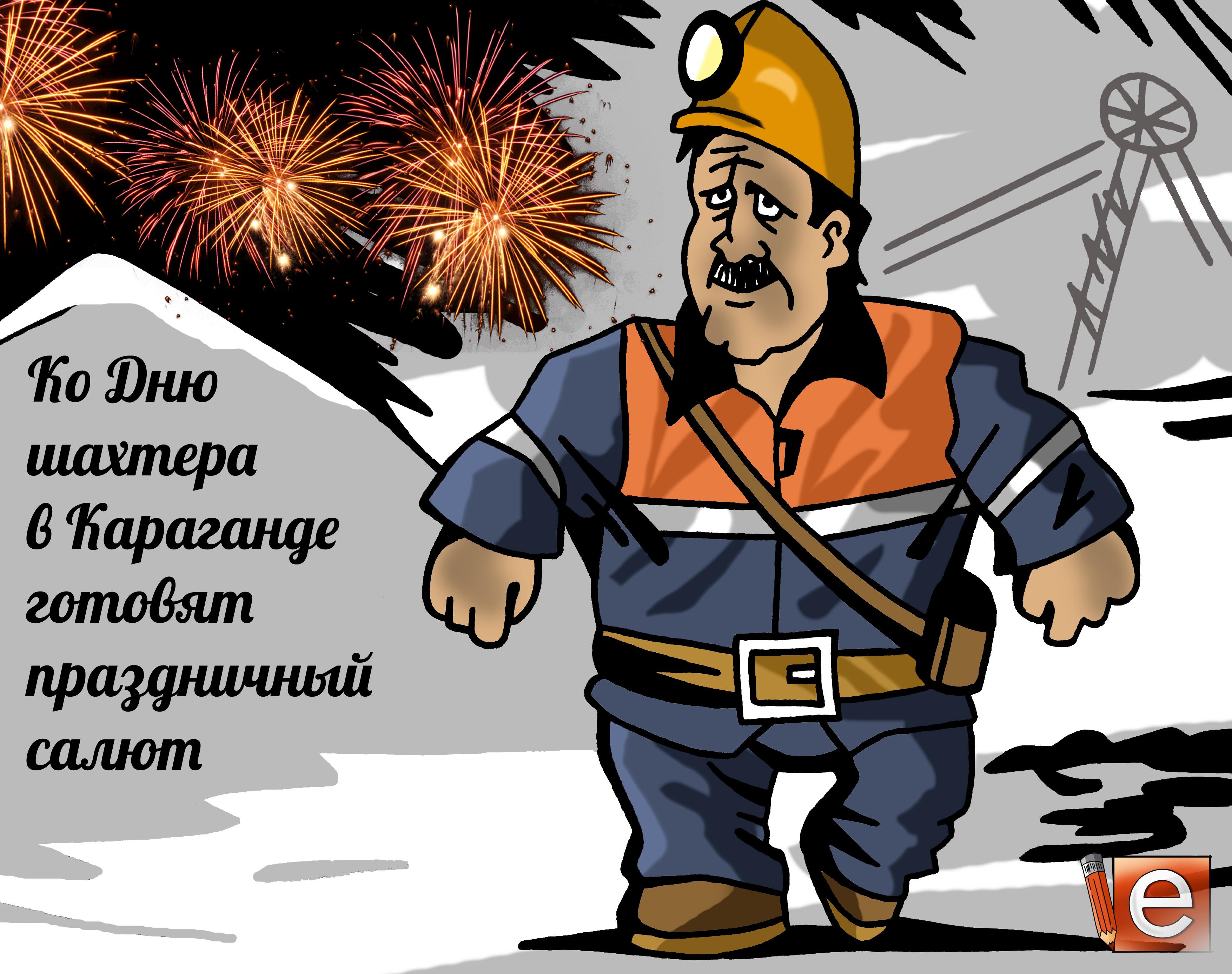 открытка с днем шахтера ссср наступлением