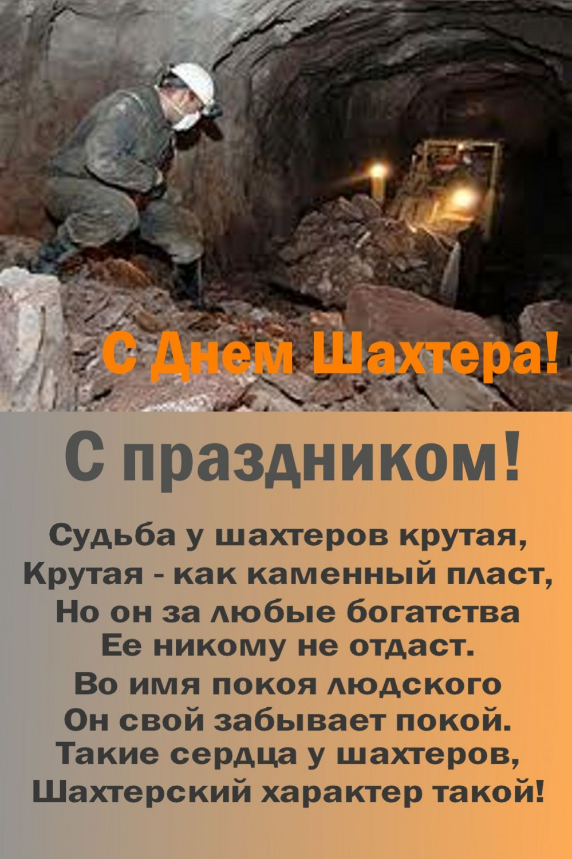 Лет юбилей, открытки поздравление с днем шахтера в стихах