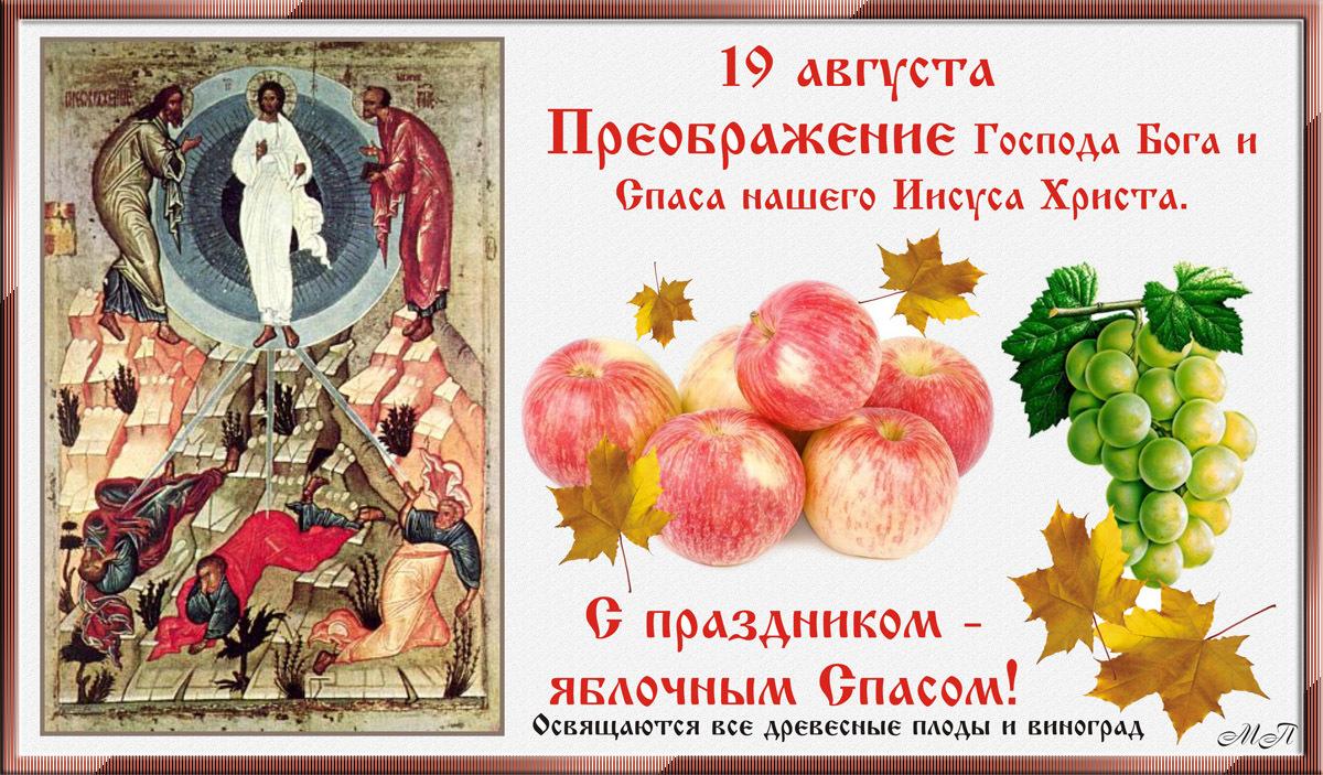 стараюсь 19 августа яблочный спас открытки поздравления развитие города