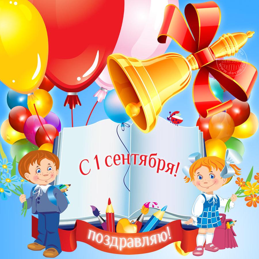 Днем рождения, анимашки к 1 сентября