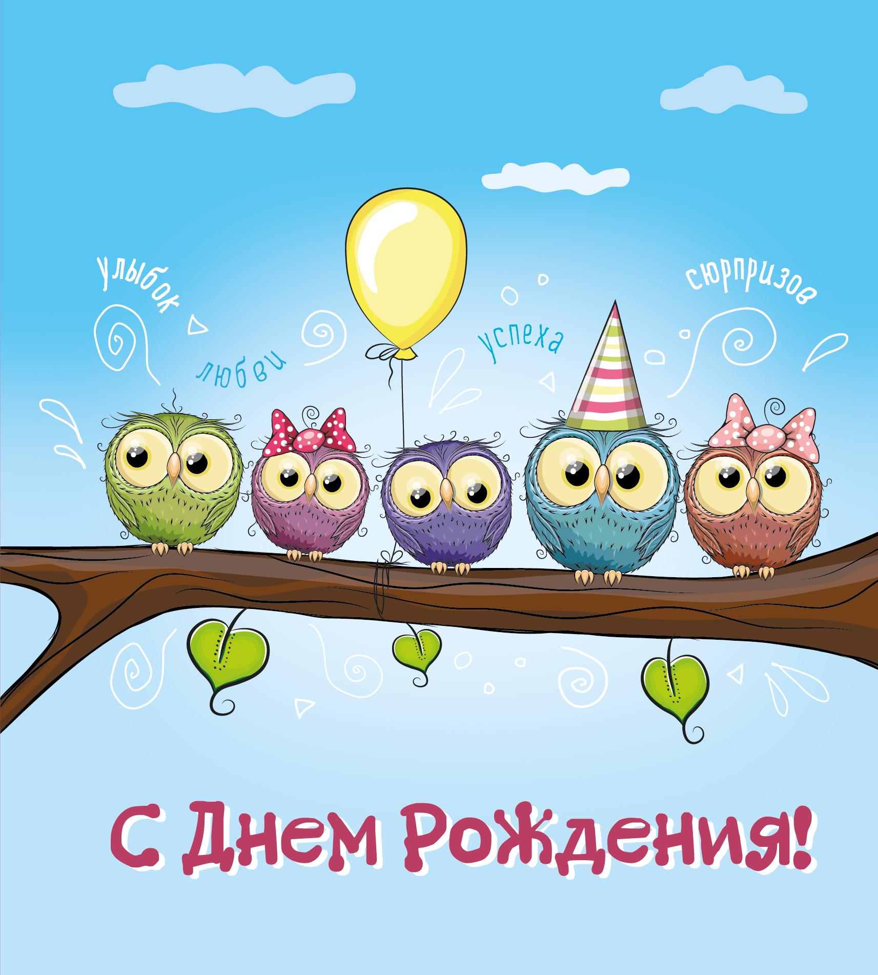 Поздравления у с днем рождения картинки