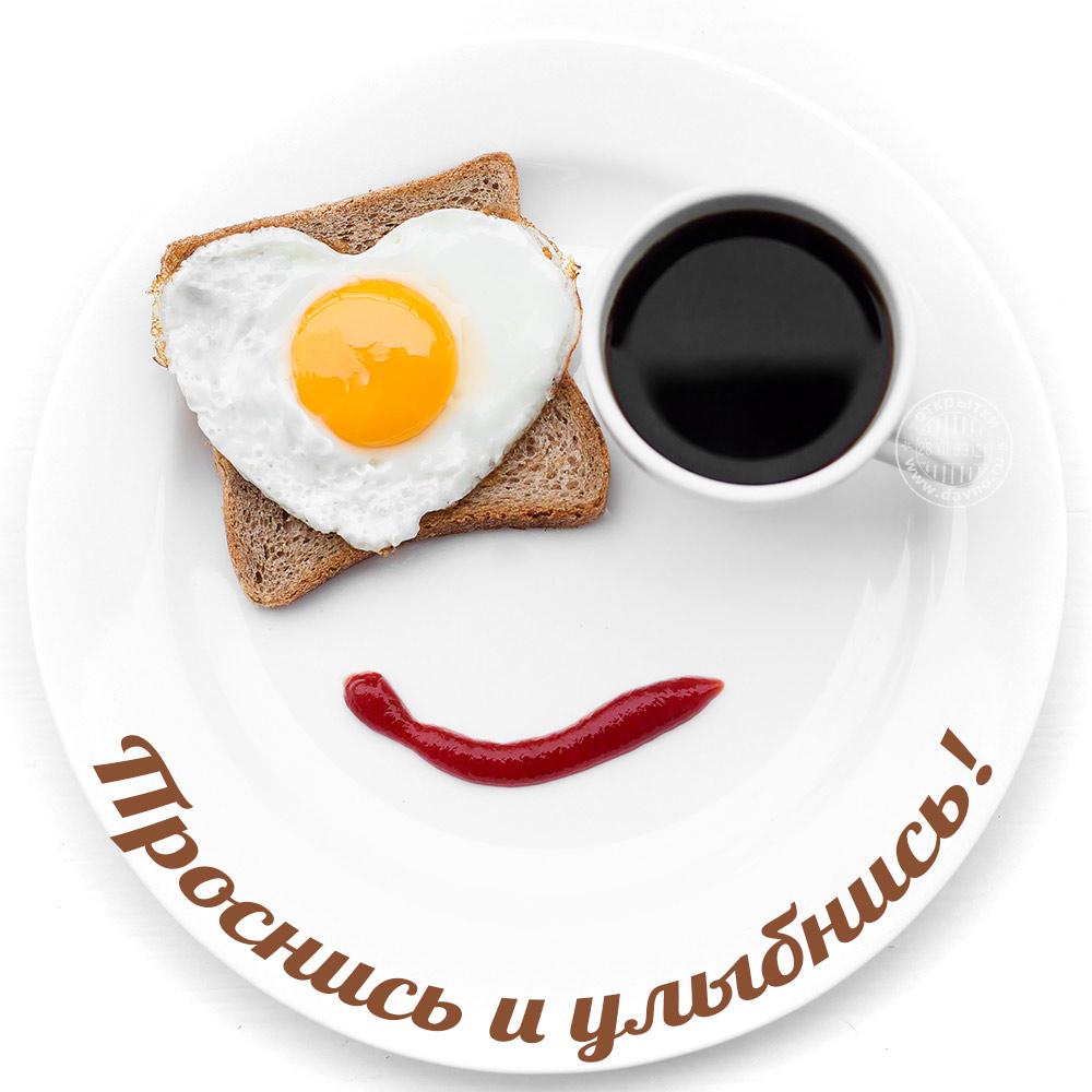 День, картинки с добрым утром и хорошего настроения для мужчины прикольные