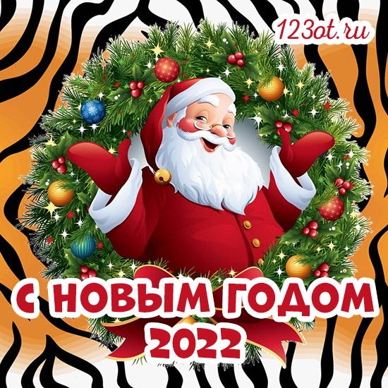 Дед мороз на фоне тигровой шкуры! С новым годом тигра! Открытка 2022! Картинка красивая, новая, современная! скачать открытку бесплатно | 123ot