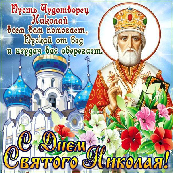 Картинка на день святого Николая! скачать открытку бесплатно | 123ot