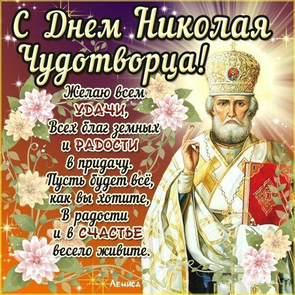 Картинка на праздник Николая Чудотворца! скачать открытку бесплатно | 123ot