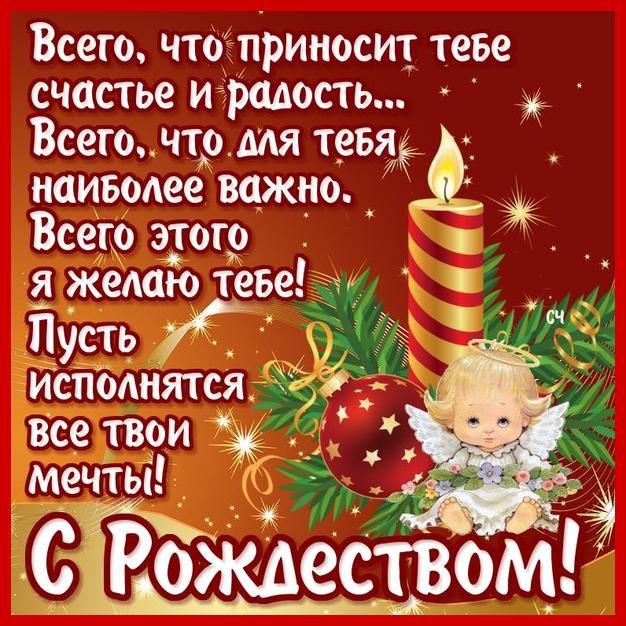 Картинка на русском языке со стихом на католическое Рождество! скачать открытку бесплатно | 123ot