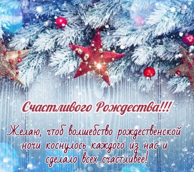 Картинка Счастливого Рождества! скачать открытку бесплатно | 123ot