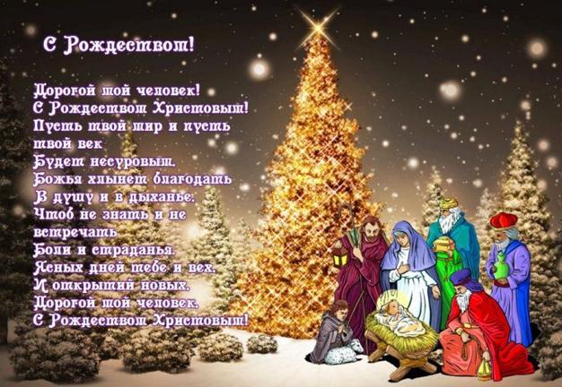 Открытка, картинка с пожеланиями своими словами на католическое Рождество! скачать открытку бесплатно | 123ot