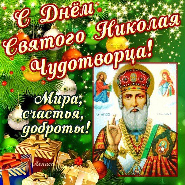 Открытка на день святого Николая Чудотворца! скачать открытку бесплатно | 123ot