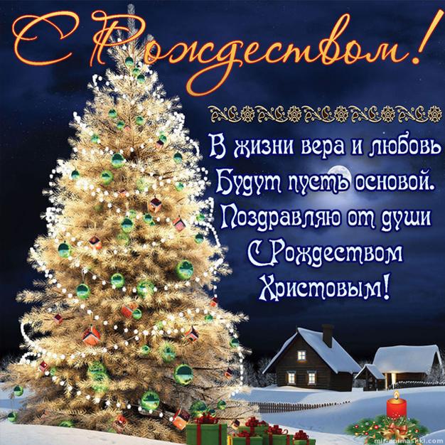 Открытка на русском языке с пожеланиями на католическое Рождество! скачать открытку бесплатно | 123ot