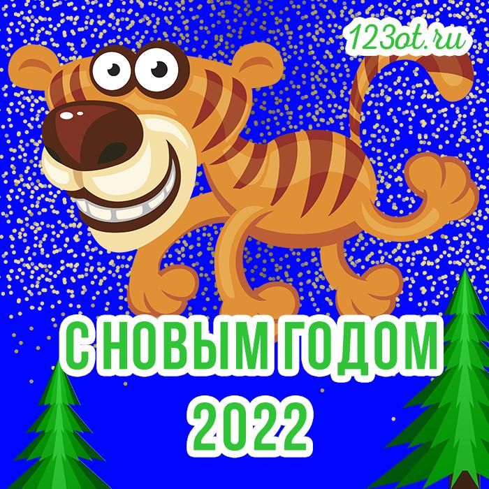 Открытка с новым годом Тигра! Картинка новый год 2022! Блестящая открытка в хорошем качестве! Отправить на whatsApp! скачать открытку бесплатно | 123ot