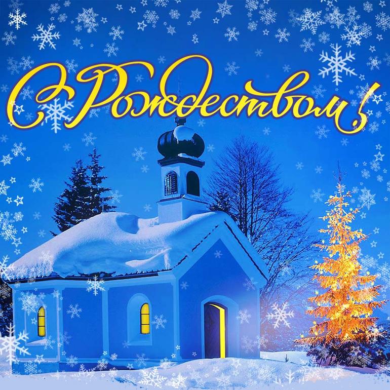 Открытки, картинки с рождеством! скачать открытку бесплатно | 123ot