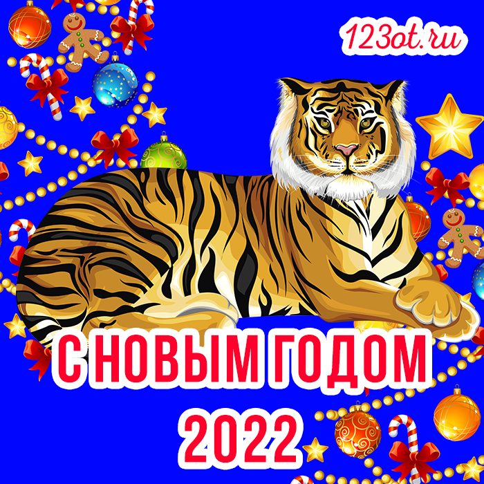 С новым годом 2022! С новым годом Тигра! Картинка, открытка с красивой надписью, фоном и изображением тигра! скачать открытку бесплатно   123ot