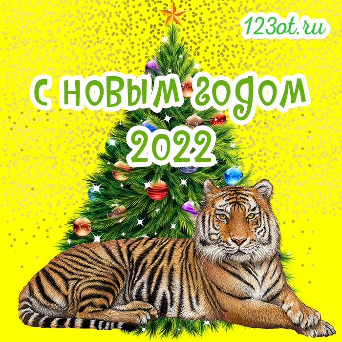 Яркая открытка с новым годом 2022! Картинка с новогодней ёлкой и красивым тигром! Отправить на whatsApp другу! скачать открытку бесплатно | 123ot