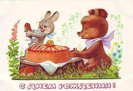Ретро открытка на день рождения Пирог. Открытки  Ретро открытка на день рождения Мишка, зайчик и пирог скачать бесплатно онлайн скачать открытку бесплатно | 123ot