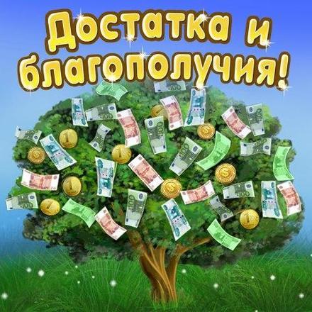 Открытка, картинка, богатство, деньги, живите богато, открытка для тебя, открытка тебе, желаю благополучия, открытка желаю достатка. Открытки  Открытка, картинка, богатство, деньги, живите богато, открытка для тебя, открытка тебе, желаю благополучия, открытка желаю достатка, денежное дерево скачать бесплатно онлайн скачать открытку бесплатно | 123ot