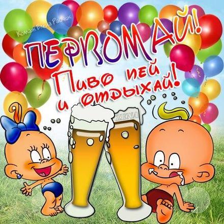 Открытка с 1 мая для мужчин, картинка на 1 мая, Первомай! Пиво пей и отдыхай! скачать открытку бесплатно   123ot