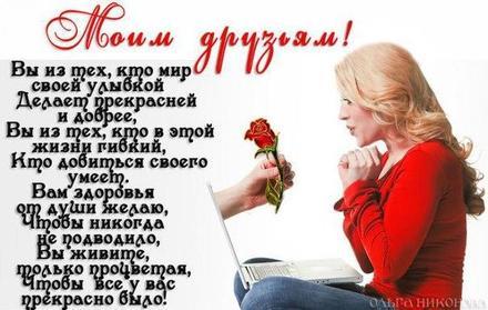 Открытка, картинка, дружба, открытка друзьям, открытка для друзей, открытка моим друзьям, стихи для друзей. Открытки  Открытка, картинка, дружба, открытка друзьям, открытка для друзей, открытка моим друзьям, стихи для друзей, виртуальный привет скачать бесплатно онлайн скачать открытку бесплатно | 123ot