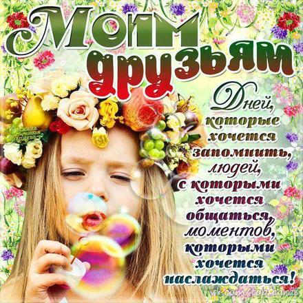 Открытка, картинка, дружба, открытка друзьям, открытка для друзей, открытка моим друзьям, пожелание. Открытки  Открытка, картинка, дружба, открытка друзьям, открытка для друзей, открытка моим друзьям, пожелание для друзей скачать бесплатно онлайн скачать открытку бесплатно | 123ot