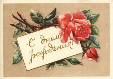 Ретро открытка на день рождения Розы. Открытки  Красивая Ретро открытка на день рождения Розы скачать бесплатно онлайн скачать открытку бесплатно | 123ot