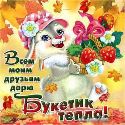 Открытка, картинка, дружба, открытка друзьям, открытка для друзей, открытка моим друзьям, открытка всем моим друзьям. Открытки  Открытка, картинка, дружба, открытка друзьям, открытка для друзей, открытка моим друзьям, открытка всем моим друзьям, букетик скачать бесплатно онлайн скачать открытку бесплатно | 123ot