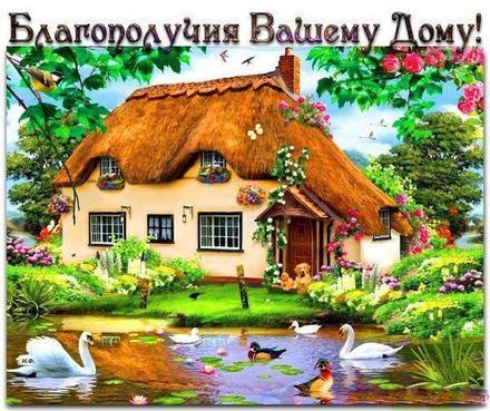 Открытка, картинка, богатство, деньги, живите богато, открытка для тебя, открытка тебе, желаю благополучия вашему дому. Открытки  Открытка, картинка, богатство, деньги, живите богато, открытка для тебя, открытка тебе, желаю благополучия вашему дому, красивый домик скачать бесплатно онлайн скачать открытку бесплатно   123ot