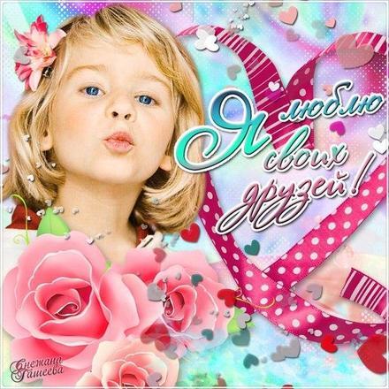 Открытка, картинка, дружба, открытка друзьям, открытка для друзей, открытка моим друзьям, прикольные стихи для друзей, я люблю своих друзей. Открытки  Открытка, картинка, дружба, открытка друзьям, открытка для друзей, открытка моим друзьям, прикольные стихи для друзей, я люблю своих друзей, поцелуй скачать бесплатно онлайн скачать открытку бесплатно | 123ot