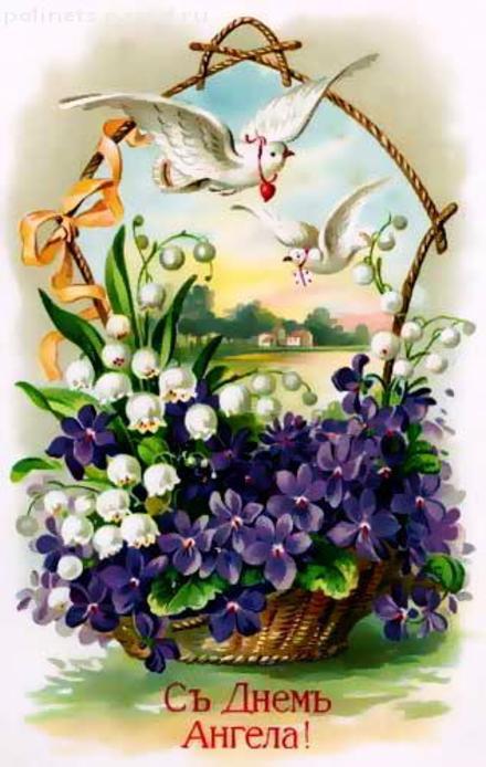 Ретро открытка на день ангела. Открытки  Ретро открытка на день ангела корзина цветов скачать бесплатно онлайн скачать открытку бесплатно | 123ot