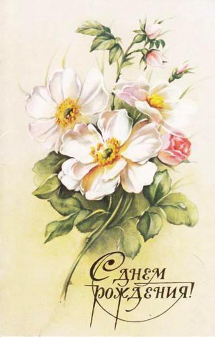 Ретро открытка на день рождения цветы. Открытки  Ретро открытка на день рождения Красивые цветы скачать бесплатно онлайн скачать открытку бесплатно | 123ot