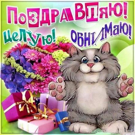 Открытка, картинка, поздравляю, поздравление, с праздником, праздник, особенный день, желаю счастья, пожелание, поздравляю тебя. Открытки  Открытка, картинка, поздравляю, поздравление, с праздником, праздник, особенный день, желаю счастья, пожелание, поздравляю тебя , целую скачать бесплатно онлайн скачать открытку бесплатно   123ot