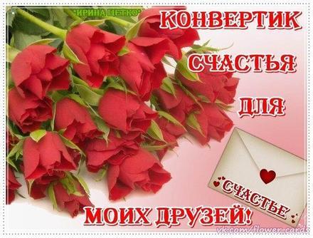 Открытка, картинка, дружба, открытка друзьям, открытка для друзей, открытка моим друзьям, счастье для моих друзей. Открытки  Открытка, картинка, дружба, открытка друзьям, открытка для друзей, открытка моим друзьям, счастье для моих друзей, счастья друзьям скачать бесплатно онлайн скачать открытку бесплатно | 123ot