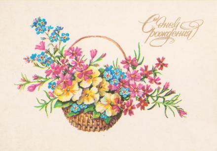 Ретро открытка на день рождения пастельные цвета. Открытки  Ретро открытка на день рождения Корзина с цветами пастельные цвета скачать бесплатно онлайн скачать открытку бесплатно | 123ot