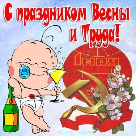 Открытка 1 мая, картинка на 1 мая, Первомай СССР! День весны и труда, мир, труд, май, праздник, поздравление, прикол, шампанское. скачать открытку бесплатно | 123ot