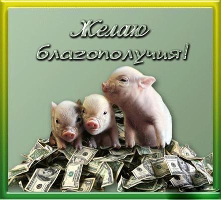 Открытка, картинка, богатство, деньги, живите богато, открытка для тебя, открытка тебе, желаю благополучия. Открытки  Открытка, картинка, богатство, деньги, живите богато, открытка для тебя, открытка тебе, желаю благополучия, пачки денег скачать бесплатно онлайн скачать открытку бесплатно | 123ot