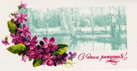 Ретро открытка на день рождения Сирень. Открытки  Весенняя ретро открытка на день рождения Сирень скачать бесплатно онлайн скачать открытку бесплатно | 123ot