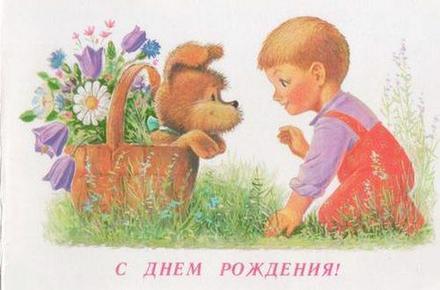 Ретро открытка на день рождения Щенок. Открытки  Ретро открытка на день рождения Щенок и мальчик скачать бесплатно онлайн скачать открытку бесплатно | 123ot