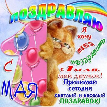 Открытка, картинка, 1 мая, Первомай! Весна, радуга! Гарфилд! скачать открытку бесплатно | 123ot