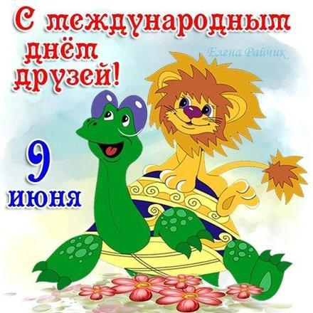 Открытка, картинка, дружба, открытка друзьям, открытка для друзей, открытка моим друзьям, с международным днём друзей. Открытки  Открытка, картинка, дружба, открытка друзьям, открытка для друзей, открытка моим друзьям, с международным днём друзей, 9 июня скачать бесплатно онлайн скачать открытку бесплатно | 123ot