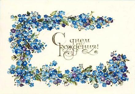 Ретро открытка на день рождения гирлянда. Открытки  Ретро открытка на день рождения цветочная гирлянда скачать бесплатно онлайн скачать открытку бесплатно   123ot