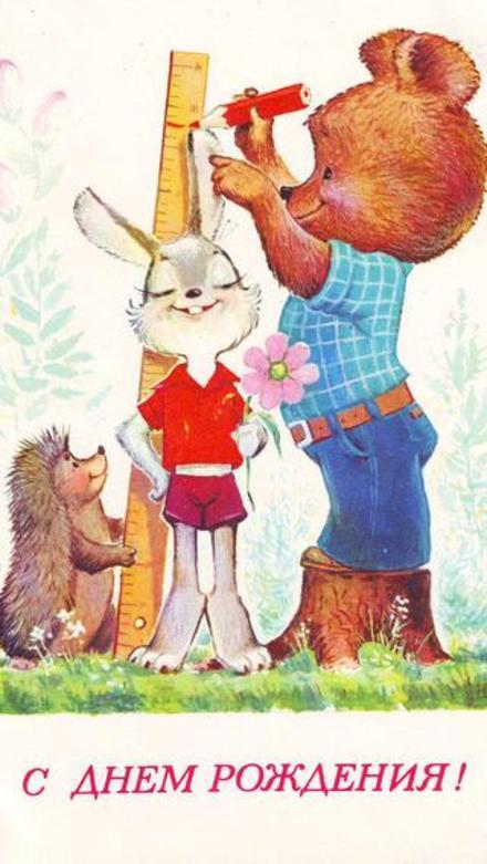 Ретро открытка на день рождения Мишка. Открытки  Ретро открытка на день рождения Мишка, зайчик и ежик скачать бесплатно онлайн скачать открытку бесплатно | 123ot