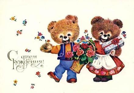 Ретро открытка на день рождения. Открытки  Ретро открытка на день рождения Мишки скачать бесплатно онлайн скачать открытку бесплатно | 123ot
