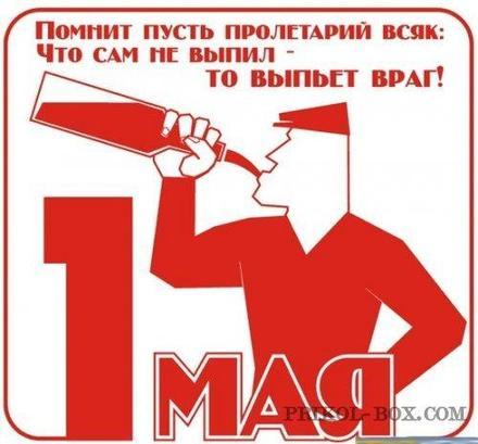 Открытка, плакат, 1 мая, Первомай, День весны и труда! Пролетарий СССР! скачать открытку бесплатно | 123ot