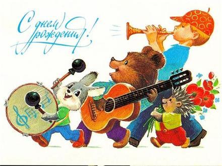 Ретро открытка на день рождения Музыкальная. Открытки  Ретро открытка на день рождения Музыкальная веселая скачать бесплатно онлайн скачать открытку бесплатно | 123ot