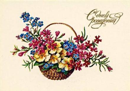 Ретро открытка на день рождения корзина цветов. Открытки  Ретро открытка на день рождения Большая корзина цветов скачать бесплатно онлайн скачать открытку бесплатно | 123ot
