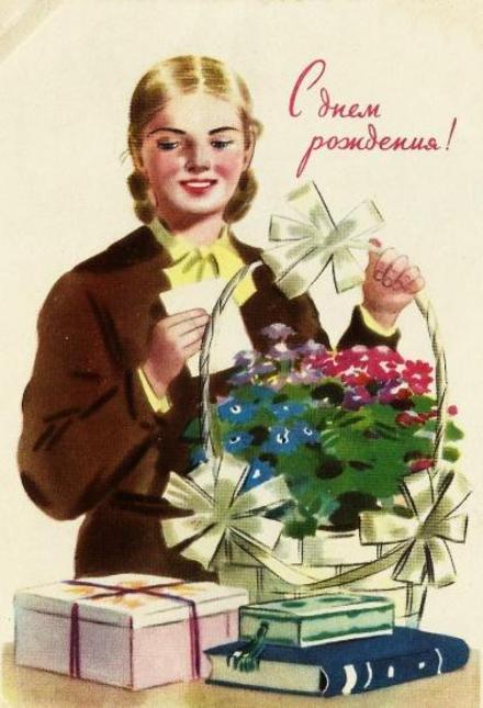 Ретро открытка на день рождения подарок. Открытки  Ретро открытка на день рождения Девушка, подарок и корзина цветов скачать бесплатно онлайн скачать открытку бесплатно | 123ot