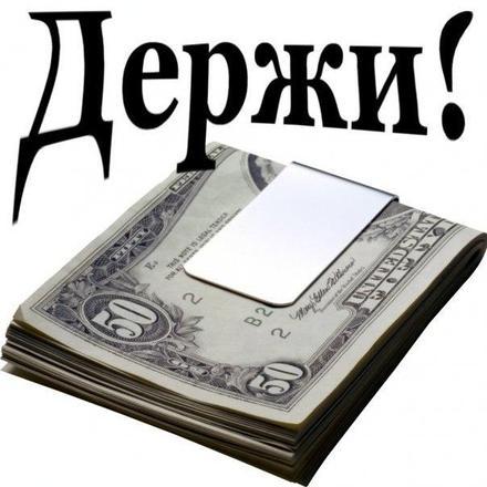 Открытка, картинка, богатство, деньги, живите богато, открытка для тебя, открытка тебе, желаю благополучия, открытка держи. Открытки  Открытка, картинка, богатство, деньги, живите богато, открытка для тебя, открытка тебе, желаю благополучия, открытка держи деньги скачать бесплатно онлайн скачать открытку бесплатно   123ot